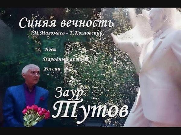 Заур Тутов - Синяя вечность