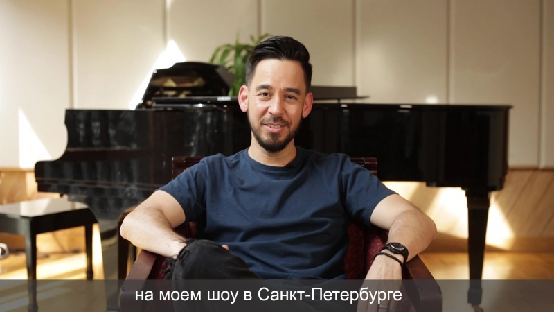 Майк Шинода приглашает на свой концерт в Санкт-Петербурге!