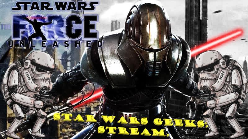 Star Wars Geeks Streams Почувствуй всю мощь силы