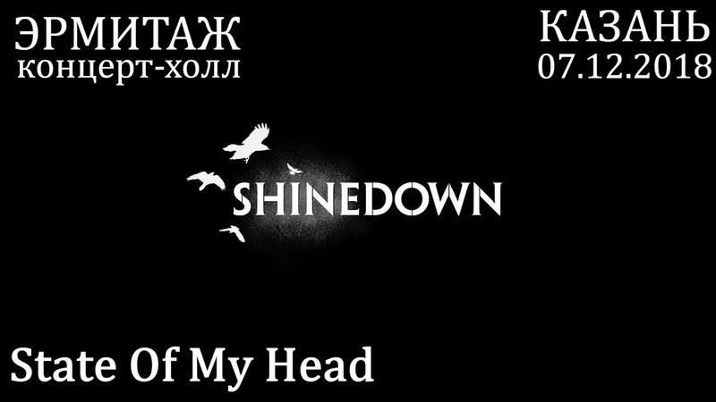 Shinedown - State Of My Head (Казань 07.12.2018)