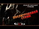 🔴 Послетрудовой стрим 🔴 18 Dead by Daylight