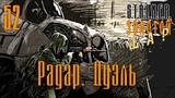 S.T.A.L.K.E.R. Shadow of Chernobyl - Золотой Шар #52 ~ Радар Дуэль