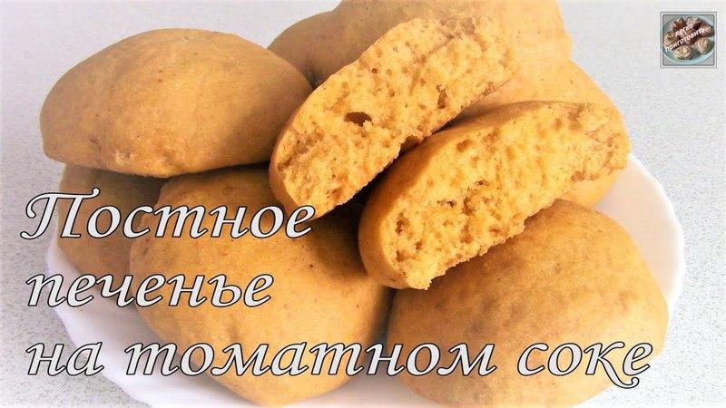 Постное Печенье на Томатном Соке. Постное Блюдо.