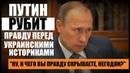 Путин 3AΤKΗУΛ ЗА ПΟЯС украинских ИСТΟРИКОВ ИСТΕРИКОВ УЧИТЕ ИСТΟРИЮ БРАТЦЫ