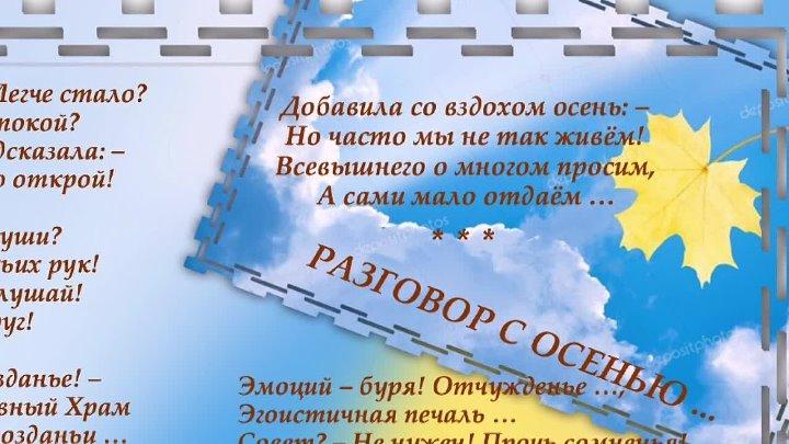 Разговор с осенью ... Христианские стихи « Я нашёл, что искал …» ЕвгенийКрыгин