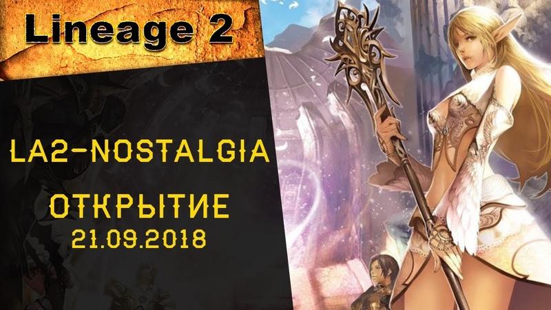 [Анонс открытия] LA2-Nostalgia [c4 x1]: ОТКРЫТИЕ 21.09.2018 в 18:00 МСК