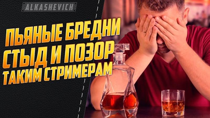 СТЫД И ПОЗОР ТАКИМ СТРИМЕРАМ НАКРУТКА НА YOUTUBE 2019