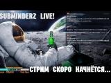 Subminderz Live! Вечерний стрим.