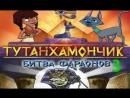 Тутанхамончик 3 сезон 13 серия