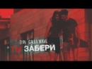 D1N х Саша Wave - Ты забери (2017).mp4