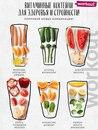 Витаминные коктейли для здоровья и стройности! Выбирай, что тебе больше по вкусу!