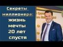 Как стать богатым секреты миллионера от Андрея Ховратова