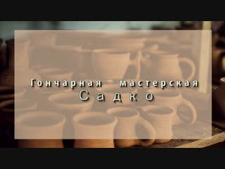 Мастер-класс Садко 21.02
