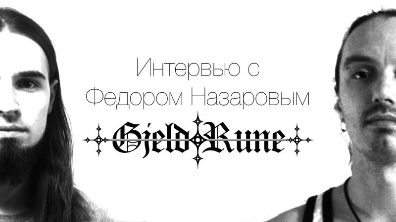 Федор Назаров (GjeldRune) - Про типографию, уход из группы и иностранные языки