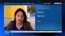 Новости на Россия 24 • Елизавета Осетинская займется расследованиями о России в США