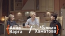 Чулпан Хаматова и Анна Варга о жизни с подростками