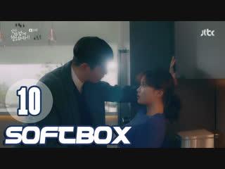 [Озвучка SOFTBOX] Уборка со страстью 10 серия
