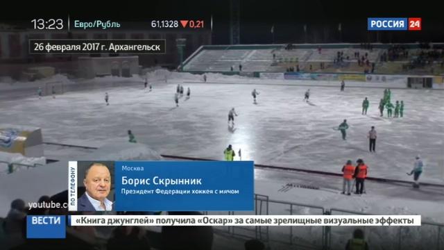 Новости на Россия 24 • Федерация хоккея с мячом рассмотрит скандальный матч в Архангельске