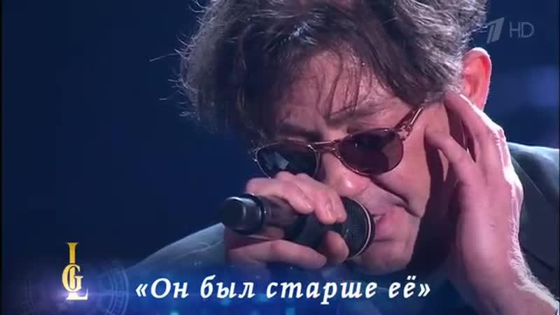 Григорий Лепс - Он Был Старше Её