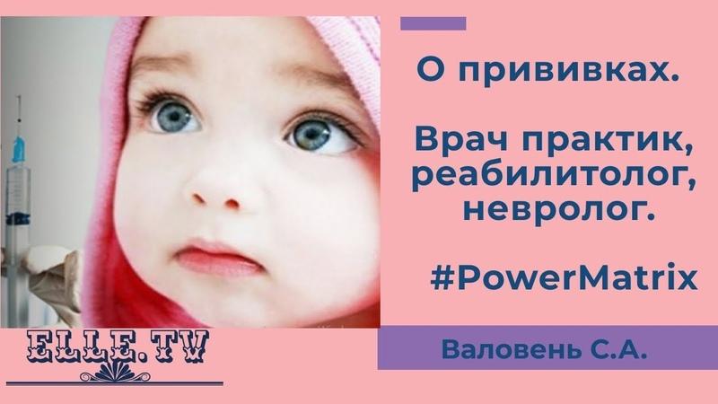 О прививках. Валовень С.А. врач практик, реабилитолог, невролог. PowerMatrix