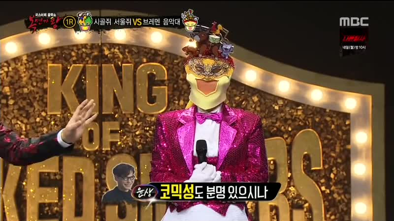 MBC 일밤 [복면가왕궁민남편] (일) 2019-01-20 오후 5시 (MBC 뉴스데스크)