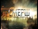 СМЕРШ. Легенда для предателя смотрите на Пятом