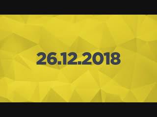 Игровые новости 26.12.18