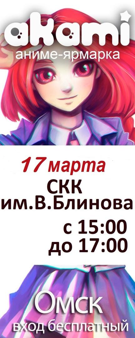 Афиша Ярмарка Аками Омск, 17 марта, СКК им.В.Блинова,