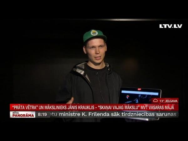 """""""Prāta vētra"""" un mākslinieks Jānis Krauklis - """"Skaņai vajag mākslu"""" MVT Vasaras mājā"""