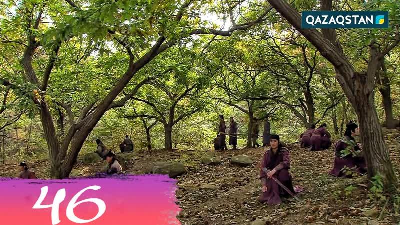 Ұлы Ханша Сон Док 46 бөлім ҚАЗАҚША