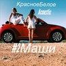 """2Маши on Instagram: """"И снова здравствуйте просим любить и жаловать нашу акустическую «Красную Белую» . С этой минуты доступна на iTunes ) 💿💿💿..."""