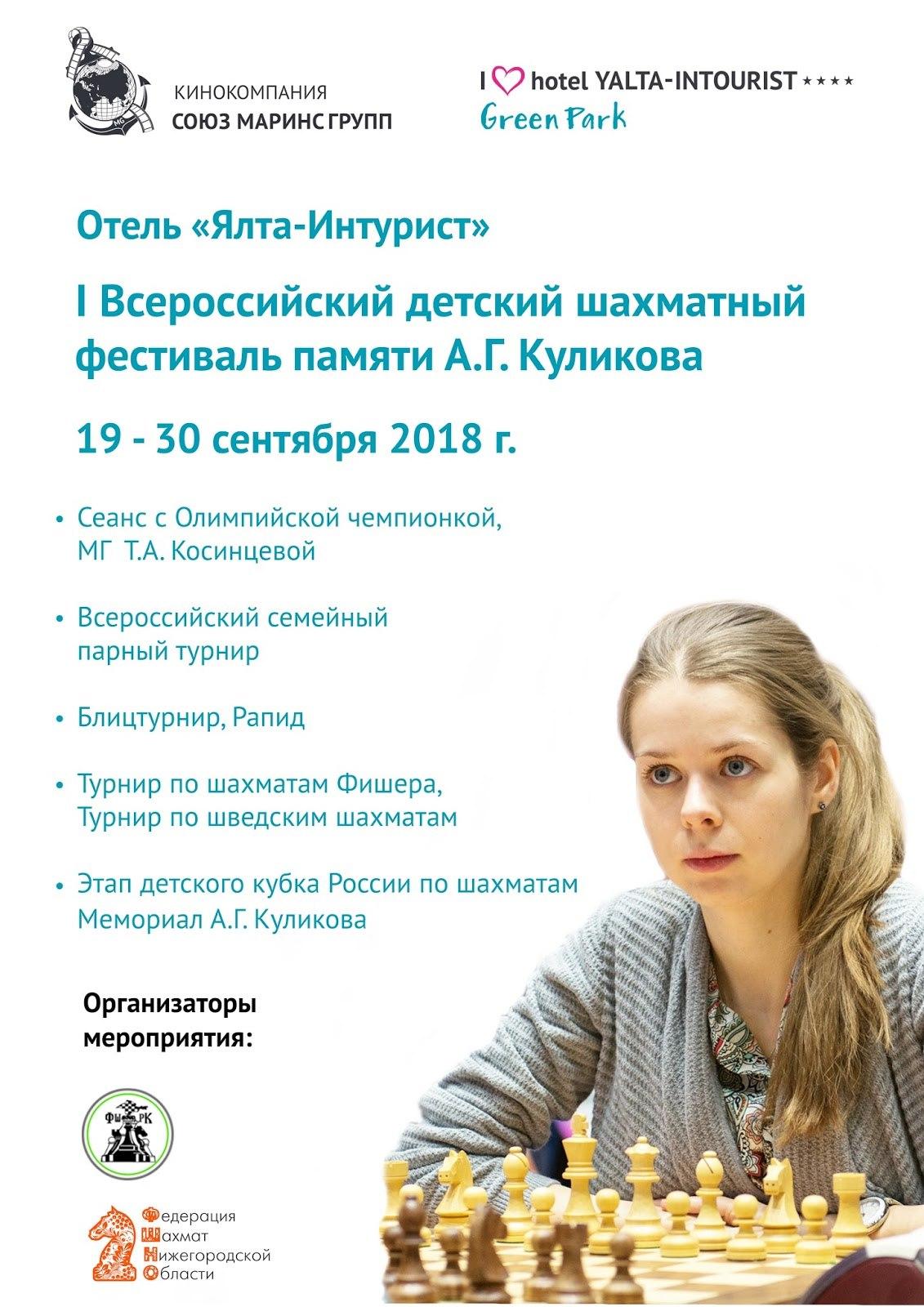 В отеле «Ялта-Интурист» состоится I Всероссийский детский шахматный фестиваль памяти А.Г. Куликова
