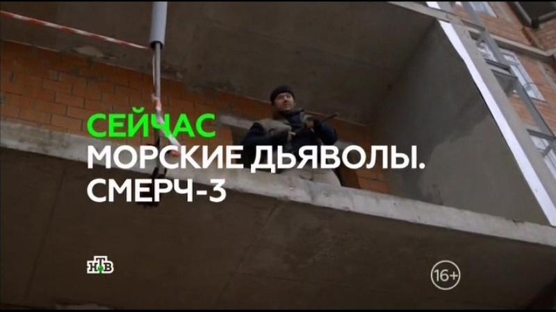30.МОРСКИЕ ДЬЯВОЛЫ СМЕРЧ 3-СТРОЙКА ВЕКА