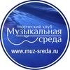 Клуб Музыкальная Среда