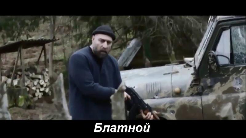❃ Звёзды воровские ❃ - Руслан Черный