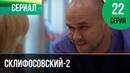 ▶️ Склифосовский 2 сезон 22 серия - Склиф 2 - Мелодрама | Фильмы и сериалы - Русские мелодрамы
