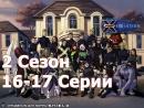 Люди Икс Эволюция 2 Сезон 16-17 Серии Судный День