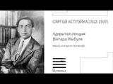 Сяргей Астрэйка (1912-1937). Адкрытая лекцыя Віктара Жыбуля (+песьня)