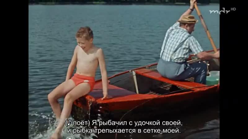 Альфонс Циттербаке _ Alfons Zitterbacke (1966)