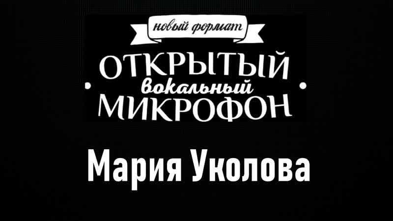 Вокальный Открытый Микрофон. Мария Уколова