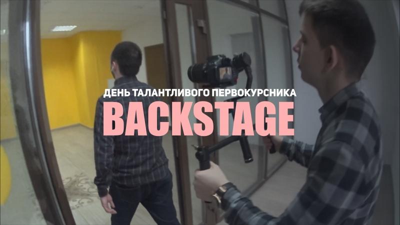 Backstage со съёмок - День талантливого первокурсника (PRE-PARTY)