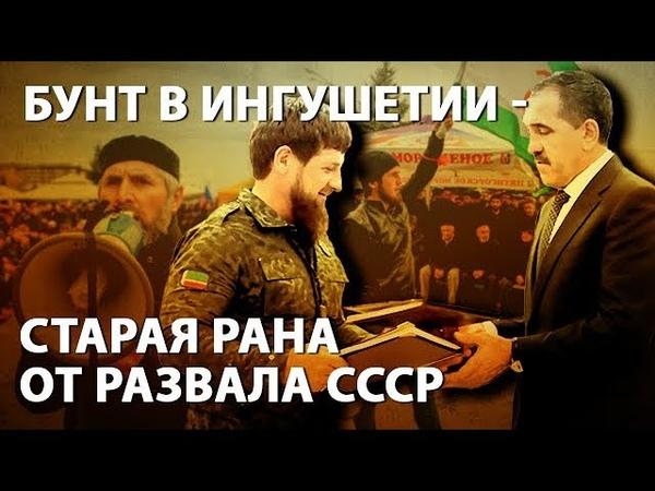Бунт в Ингушетии - старая рана от развала СССР