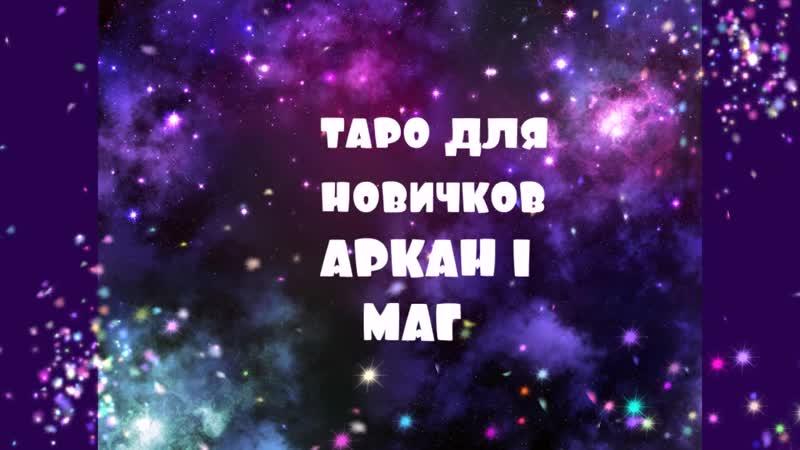 ТАРО Старший аркан МАГ