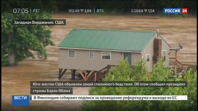 Новости на Россия 24 • В США 24 человека погибли из за наводнений