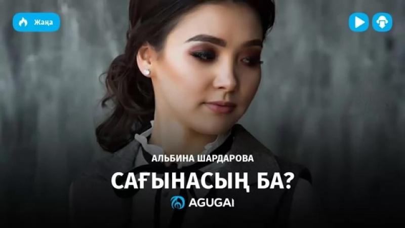 Альбина Шардарова - Сағынасың ба (аудио).mp4