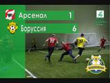 5 Тур Высшая Лига Арсенал-Боруссия