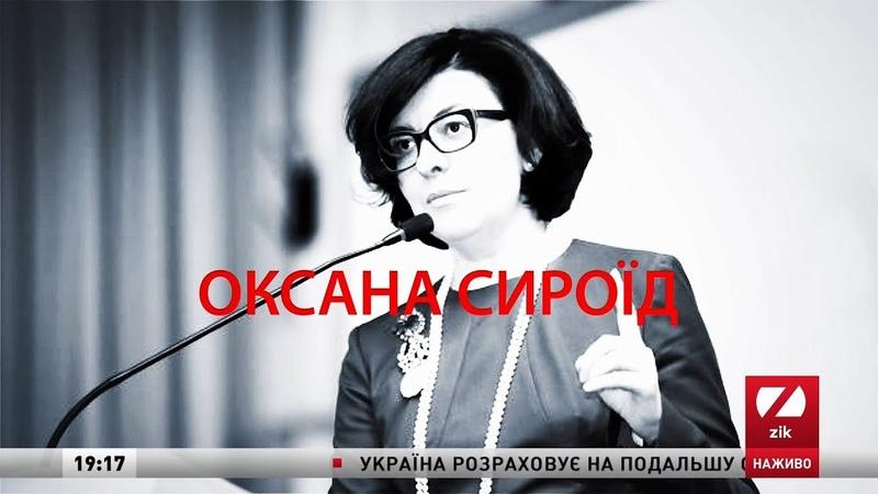 Оксана Сироїд, заступник Голови Верховної Ради України, у програмі Vox Populi