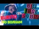 Burito - По волнам Big Love Show 2018
