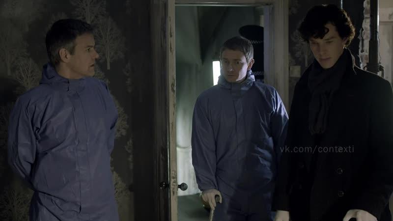 Sherlock 1x01 молчать