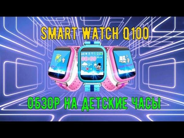 Smart Baby Watch Q100 (GW200S) Детские GPS часы Честный обзор рубрики Техно обзор